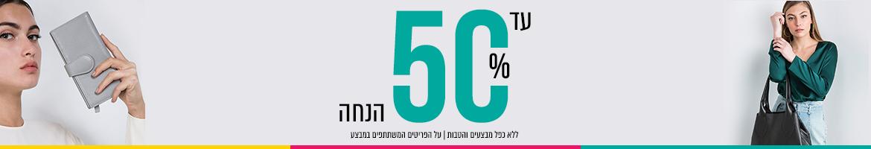 עד 50% הנחה